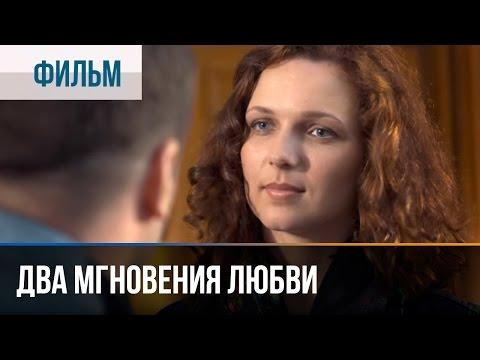 ▶️ Два мгновения любви - Мелодрама | Фильмы и сериалы - Русские мелодрамы - Видео онлайн