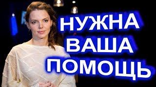 Печальная новость   Елизавета Боярская просит помощи