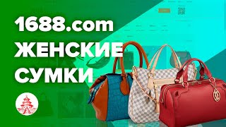 Поиск товара на 1688.com (Урок №2, на примере женских сумок)