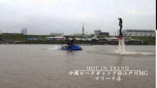 水の力で空を舞う!都内近郊でできる 新スポーツ・フライボードにチャレ...