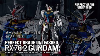 PG UNLEASHED 1/60 RX-78-2 건담 스…