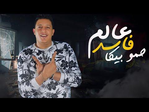 كلمات مهرجان عالم فاسد - حمو بيكا - مودي امين - قدوره | توزيع فيجو الدخلاوي | مهرجانات 2019