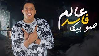 Hamo bika - كلمات مهرجان عالم فاسد | حمو بيكا - مودي امين - قدوره - توزيع فيجو الدخلاوي 2018
