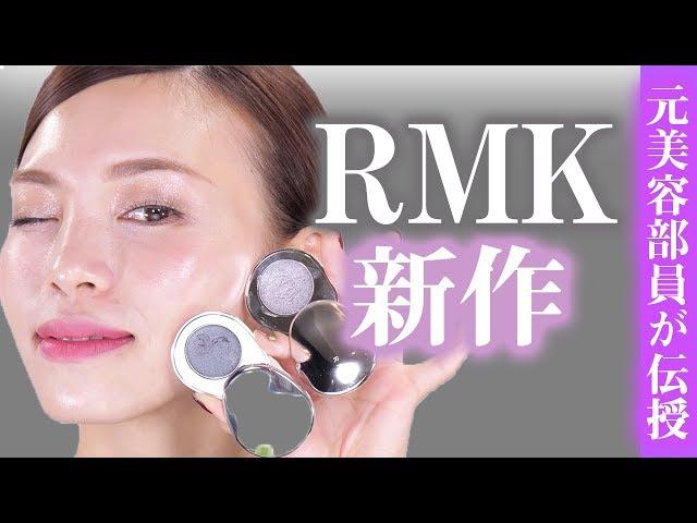 【RMK新作コスメ購入品】お気に入りアイテムをリアルレビュー!