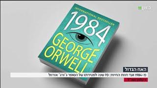 מ-1984 ועד חווות החיות: 70 שנה למותו של ג'ורג' אורוול