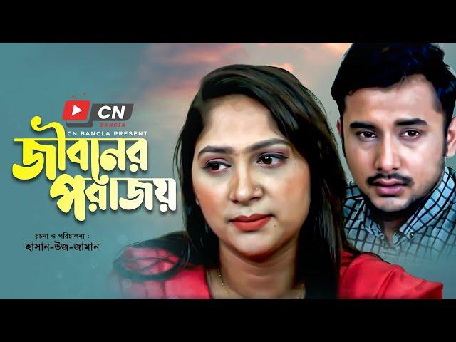 জিবনের পরাজয় ।। বাংলা নাটক ।। New Bangla Drama    2021