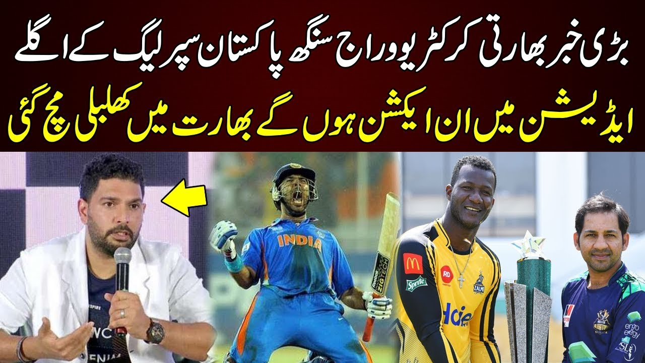 Star Cricketer Yuvraj Singh Will Play Pakistan Super League Next Edition 2020 | Branded Shehzad