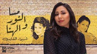 Shaimaa Elshayeb - Mesa El Nour Wel Hana  شيماء الشايب - مسا النور والهنا