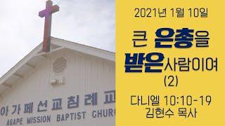 2021 0110 | 큰 은총을 받은 사람이여 (2) | 다니엘 10:10-19 | 김현수 목사