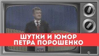 Петр Порошенко: лучшие шутки президента Украины