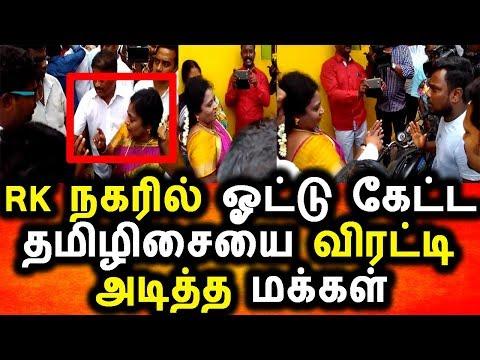 Download Youtube: RK நகர் மக்களால் துரத்தி அடிக்கப்பட்ட தமிழிசை|TAMILISAI SOWNDHARAJAN|BJP|RK NAGAR RE ELECTION