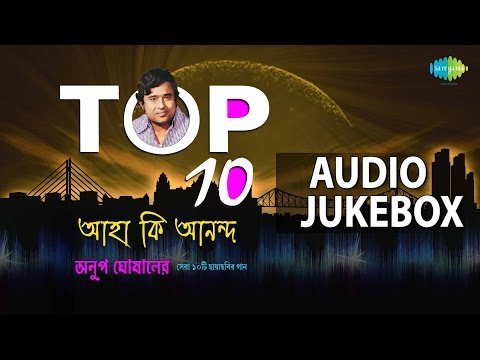 Top 10 Film Hit Songs of Anup Ghoshal | Best Bengali Songs Jukebox