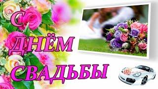 С ДНЁМ Свадьбы - красивое поздравление молодожёнам