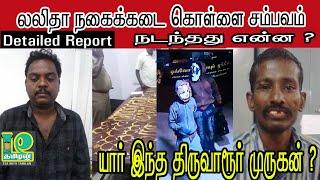 Lalitha jewellery theft Detailed Report II Main accused Thiruvarur Murugan Details