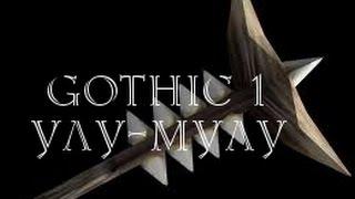 Gothic 1 - Улу-Мулу. Прохождение Часть 13.
