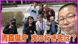 やってまいりました青森県庁! この47都道府県 キャンピングカーの旅が...