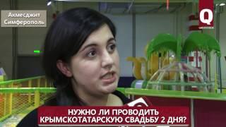 Нужно ли проводить крымскотатарскую свадьбу 2 дня?