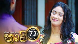 Naadi | Episode 72 - (2020-12-11) | ITN Thumbnail