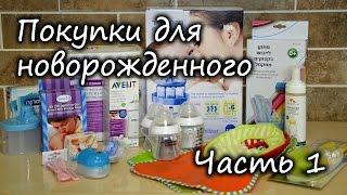 Покупки и подарки для новорожденного. Кормление малыша(Всем привет. Это первое видео о покупках и подарках для новорожденного. В этом видео я показываю, что мы..., 2014-11-02T22:59:06.000Z)