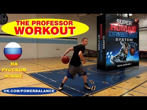 The Professor lessons Power Balance. Basketball Training.Уроки баскетбола. Basketball on-line