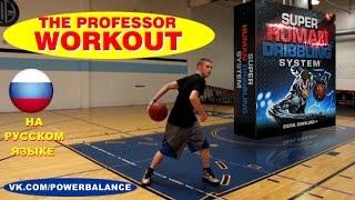 The Professor lessons Power Balance. Basketball Training.Уроки баскетбола. Basketball on-line