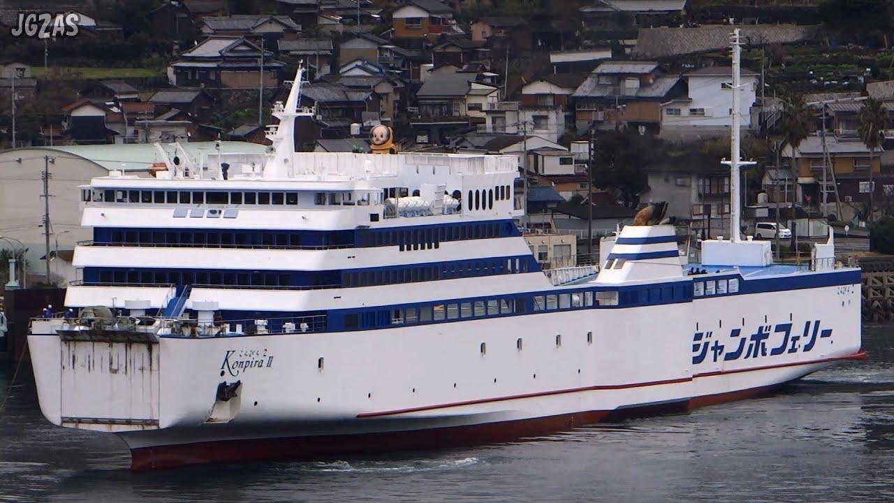 KONPIRA2 こんぴら2 Passenger s...