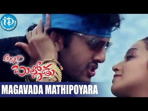 Allari Bullodu Movie Songs - Magavada Video Song || Nithin,Trisha, Rathi || M M Keeravani