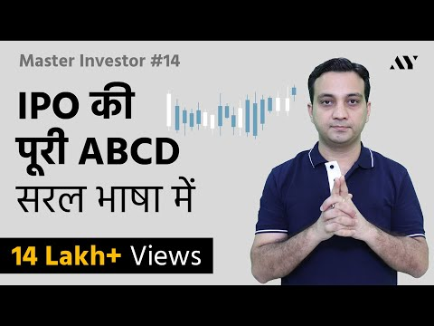 IPO क्या है, कैसे काम करता है? - Initial Public Offering Process in Share Market #14 Master Investor