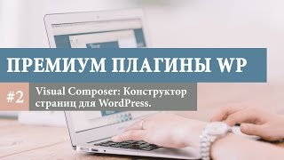 видео Простая карта сайта для WordPress