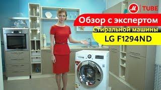 Видеообзор стиральной машины LG F1294ND с экспертом М.Видео(LG F1294ND - прекрасный домашний помощник. Благодаря оптимальному набору функций и современным технологиям..., 2014-01-31T11:32:41.000Z)