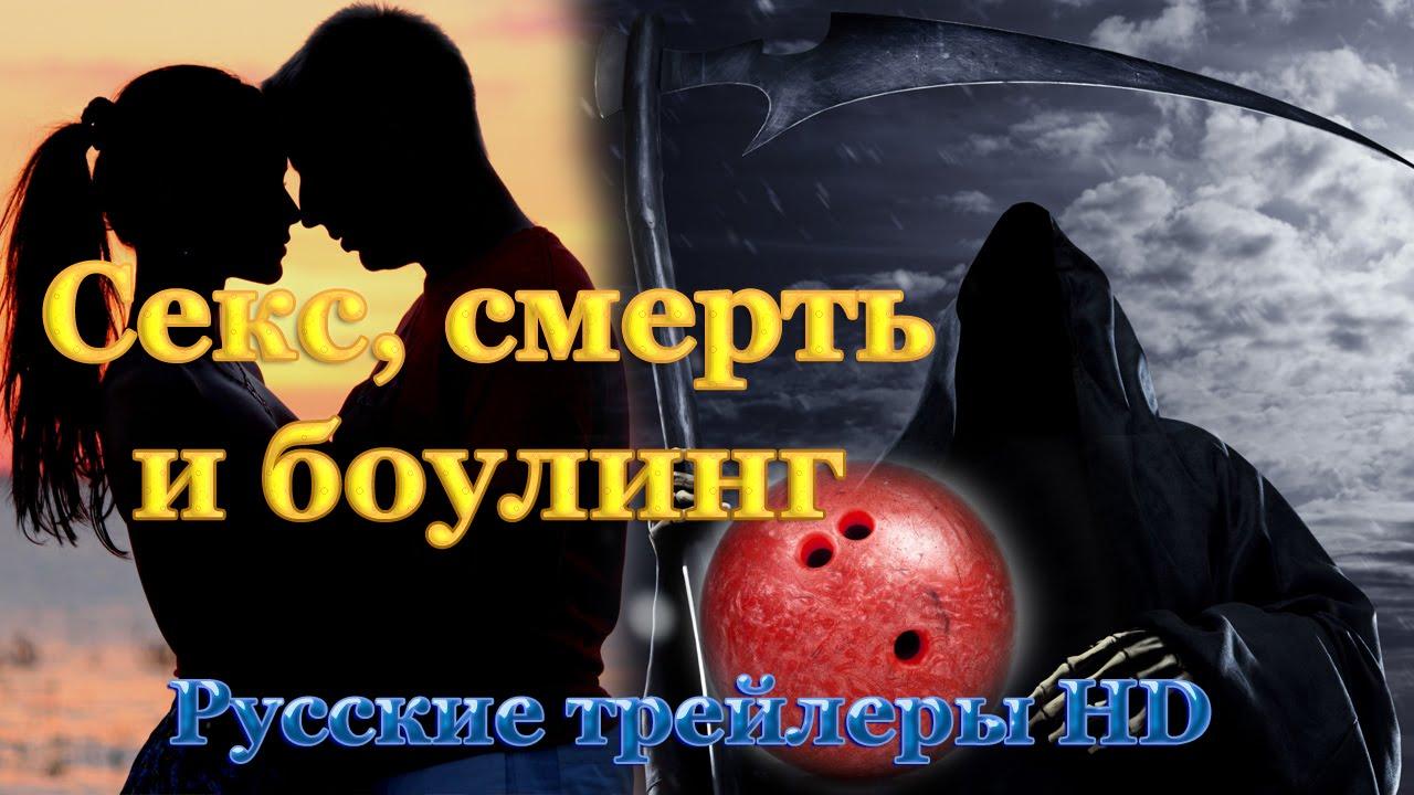 Секс акт в боулинге фото 241-520