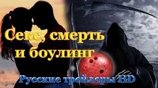 Секс, смерть и боулинг (2015) - Русские трейлеры HD - Комедия