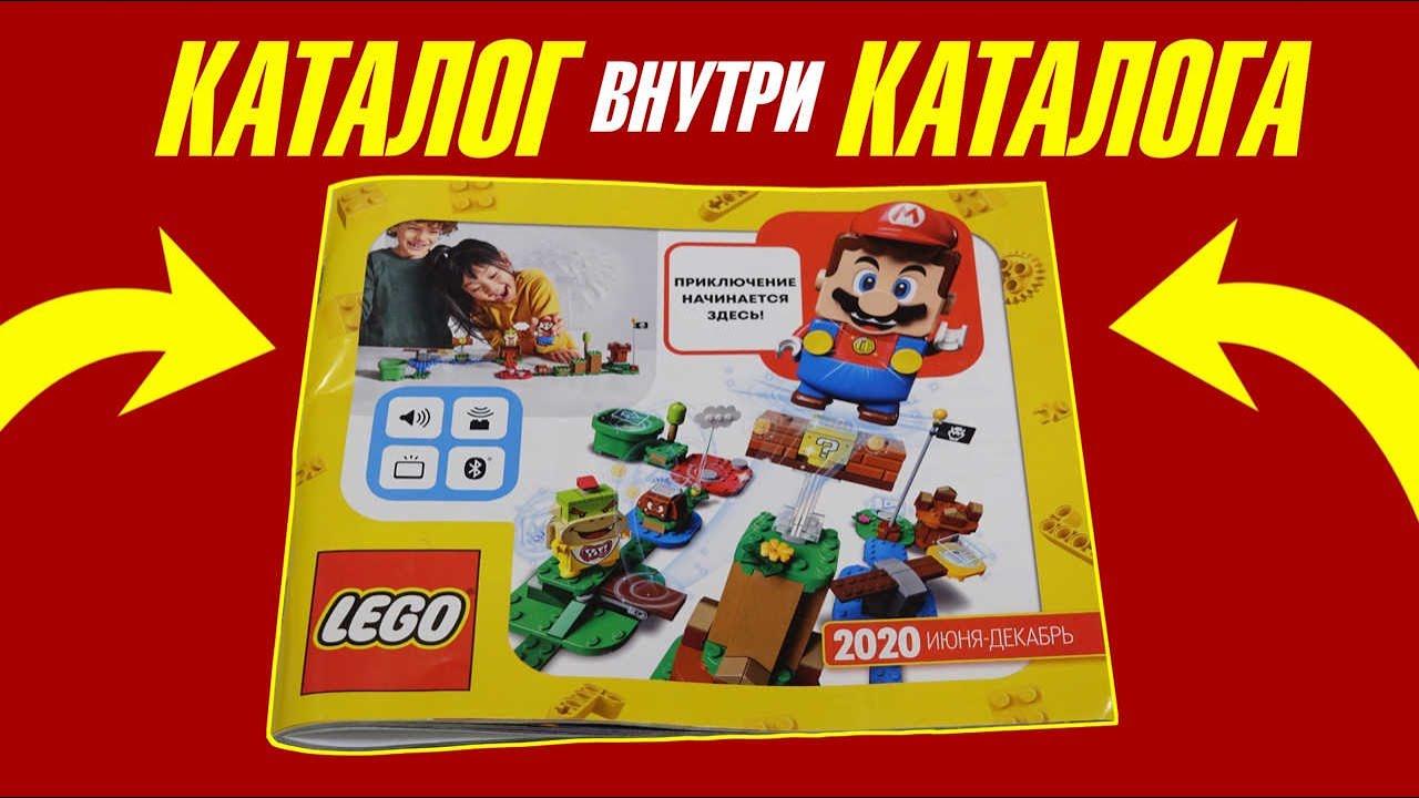 Эксклюзивные наборы LEGO в каталоге 2020 2 полугодие