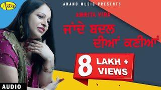 Amrita Virk || Jande Badal Diyan Kaniyan ||  New Punjabi Song 2017 || Anand Music