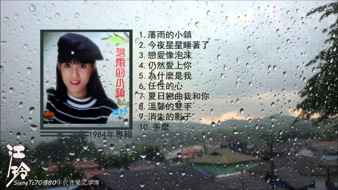江玲 - 落雨的小鎮【+歌譜】 - YouTube