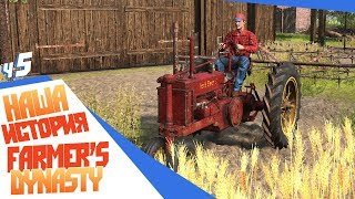 Farmer's Dynasty ч5 - Работяга-тракторист Халтурка у соседа