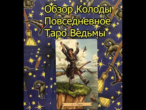 Everyday Witch Tarot. Повседневное Таро ведьмы обзор