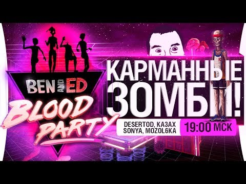 Карманные зомби! - Ben And Ed - Blood Party