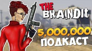 Braincast Юбилейный - 5,000,000 подписчиков!