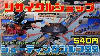 【今回の購入品】 スーパービーダマン 121 シューティングゴルフ'99 【購入品系 ...
