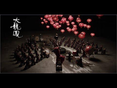 香港中樂團中樂MV《大龍鳳》HKCO Chinese Music MV - Dragon Phoenix