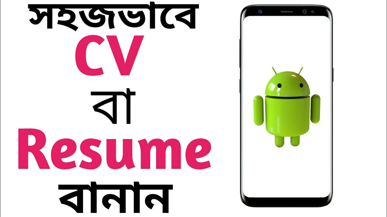 How To Make Resume/CV On Your Android With CV builder App (Bangla ...