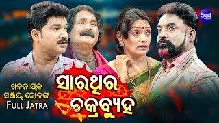 FULL JATRA - ସାରଥୀର ଚକ୍ରବ୍ୟୁହ Sarathi Ra Chakrabyuha | Baghajatin Lokanatya | Jatra Agana