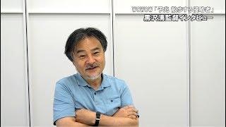 (インタビュアー:ジャンクハンター吉田) 山際悦子(夏帆)は、同僚の...