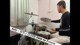 Wilson JR - Anly - カラノココロ 叩いてみた | Kara no Kokoro Drum cover【Naruto: Shippuden OP 20】