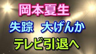 【衝撃】岡本夏生が「テレビ引退」へ!ふかわりょうを激怒させたイベン...