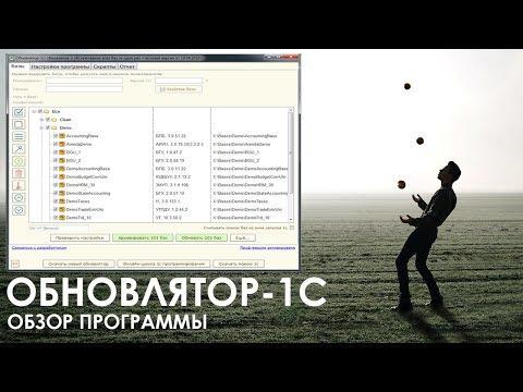ОБНОВЛЯТОР-1С. ОБЗОР ПРОГРАММЫ