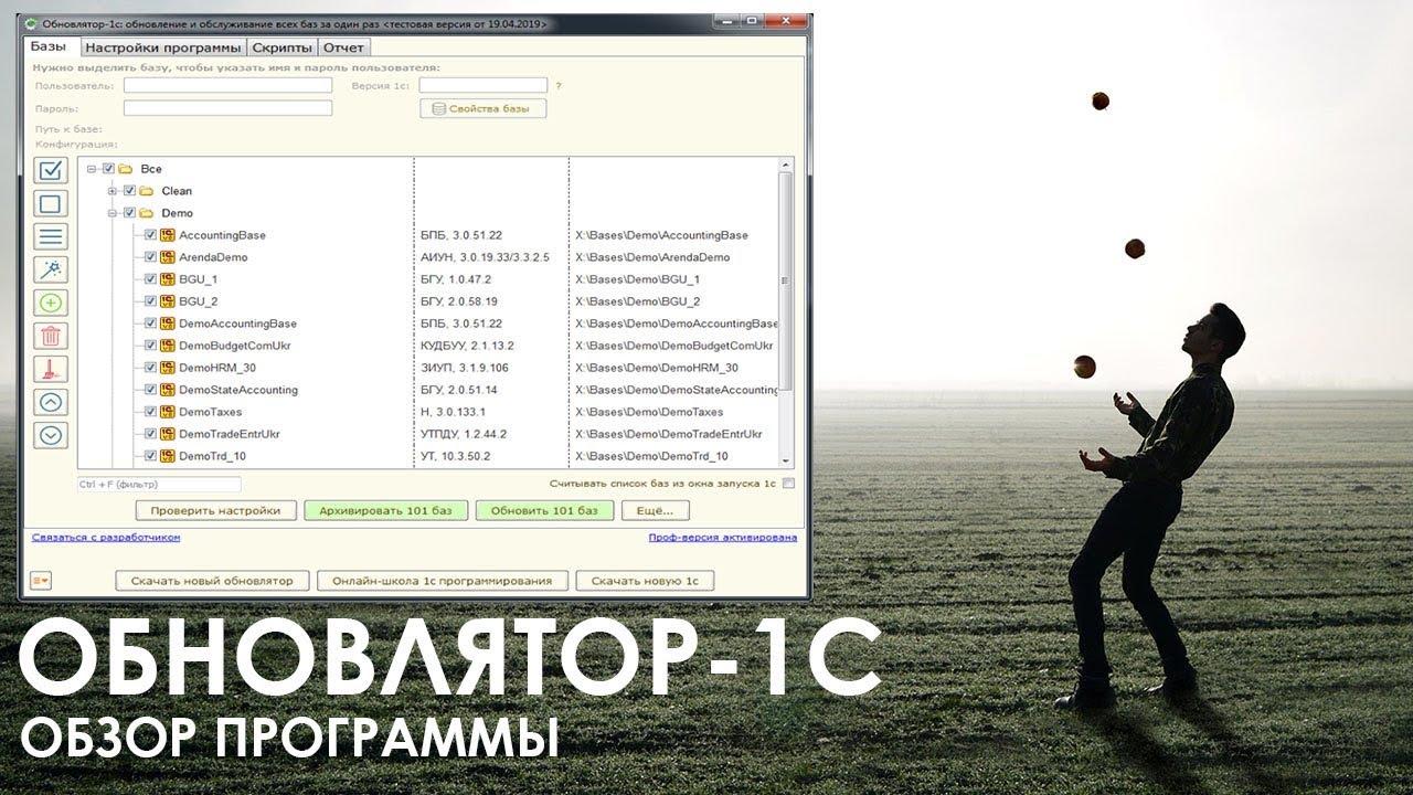 Автоматическая Программа Заработка для Андроид | Обновлятор-1с. Программы