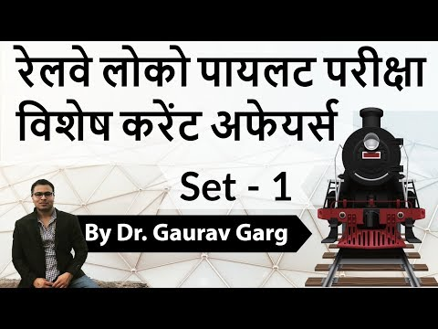 Railway Loco Pilot Exam Current Affairs 2018 Set 1 रेलवे लोक