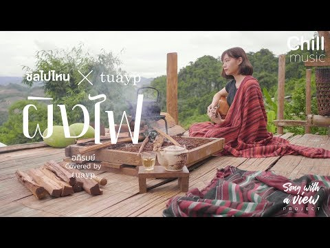 ผิงไฟ - อภิรมย์ (tuayp cover) - Song With A View